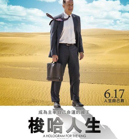 【電影介紹】暢銷小說改編,湯姆漢克斯演繹梭哈人生