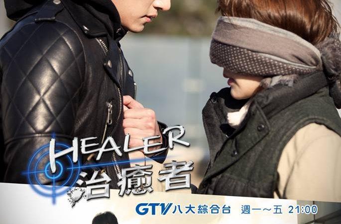 最愛Healer治癒者劇照
