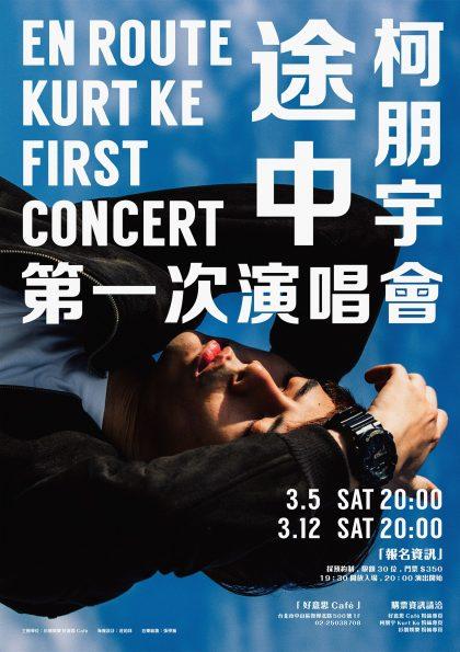 柯朋宇 第一次演唱會 我們在「途中」等你 3/5、3/12我們一起嗑音樂