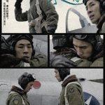 【演員空軍印象】青天之上沒有明天 空軍/最寂寞的英雄Part3