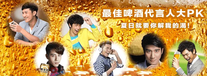 HOT PK★最佳啤酒代言人大PK★