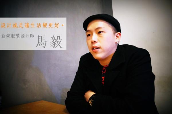 【專訪】《釵》服裝設計馬毅 以八卦太極入設計打造時尚中華感