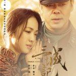 劉青雲2016最暖情話「我會等你一生一世」 湯唯入戲爆哭三小時