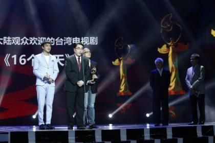《16個夏天》榮獲海峽影視季「最受大陸歡迎的台灣電視劇」