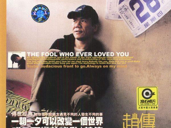 我的滾石情歌是「趙傳-那個傻瓜愛過你」