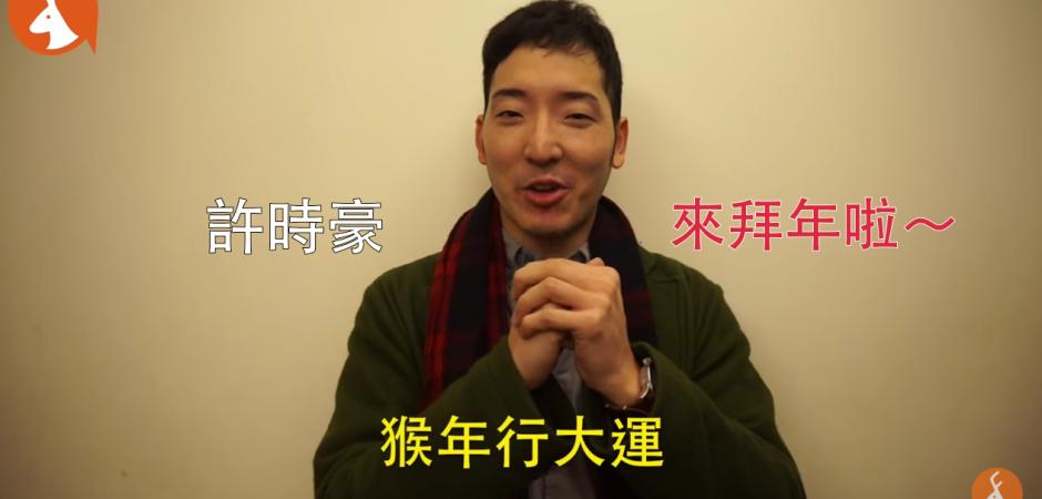 【Fanily明星賀新年】許時豪逗趣來拜年哩!粉絲接招!