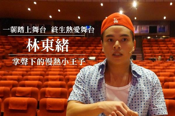 掌聲下的慢熱劇場小王子──林東緒專訪