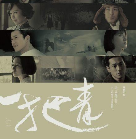 《一把青》12/16首映獨家直播 參加線上互動答題送限量好禮