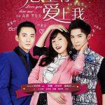 10月底必追的劇 唐禹哲主演的「戀上你愛上我」「 戀上黑天使」必追