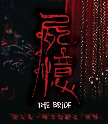 《屍憶》The Bride劇情大綱