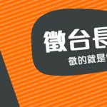 Fanily粉絲玩樂各頻道台長強力招募中!!