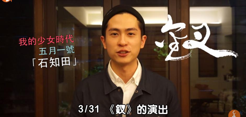 【Fanily男神賀新年】讓徐太宇變壞的小馬出現了!隱藏版男神石知田迎新春!