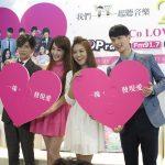 『CoCo LOVE一塊,發現愛』917台慶公益演唱會Bii畢書盡、朱俐靜、嚴爵、卓文萱共襄盛舉