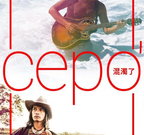 cepo' 混濁了 明天表演有直播!