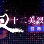 【美釵總決選—晉級公告】恭喜24位候選者,晉級十二美釵總決選!