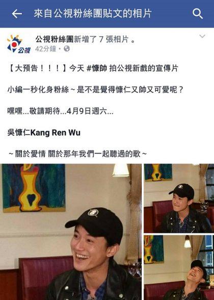 吳慷仁今天拍公視新戲的宣傳片