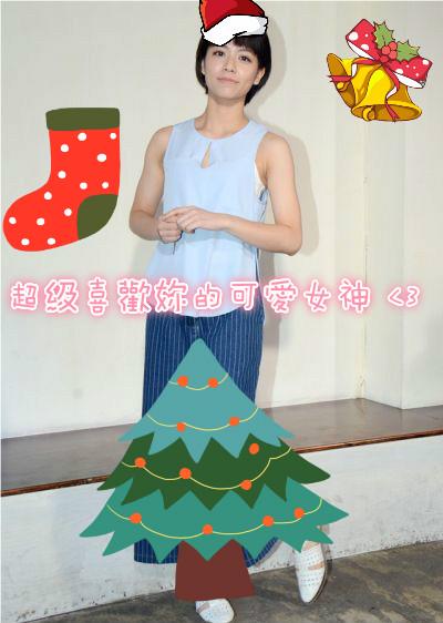 [ 唯一聖誕交換禮物 ] 我的祝福