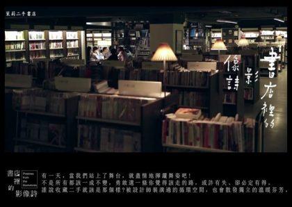 【環島影像詩的再遊第一季】10#不斷長大的茉莉二手書店