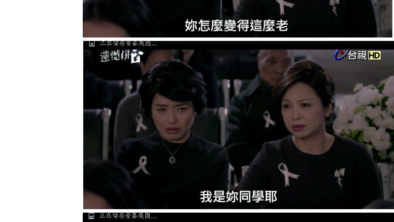 燕子:「妳怎麼變得這麼老」秋蘭:「我是妳同學耶」