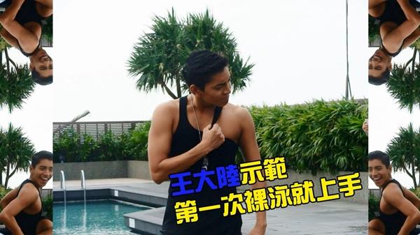 【Fanily特派記者報導】《我的少女時代》慶功  王大陸第一次裸泳就上手!