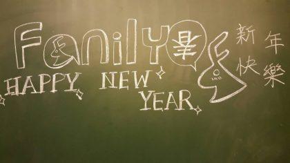 Fanily啟動群星賀年模式 粉編、那編、小編裙編賀新年