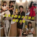 『Fanily直擊』第52屆金馬獎晚宴菜色及貴賓禮品公佈啦~