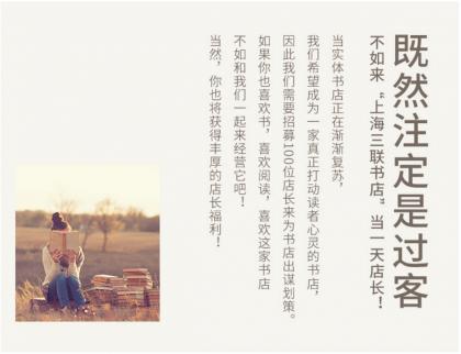 """上海三聯書店百位""""一日店長""""募資活動 成為讀書人心中的驛站"""