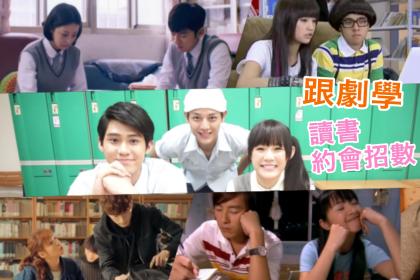 【考前戀愛補習社(上)–男生篇】跟著15電影戲劇學「伴讀必備約會招數」!