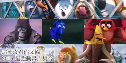 這部沒看你又輸!2016 下半年最強動畫片集合!