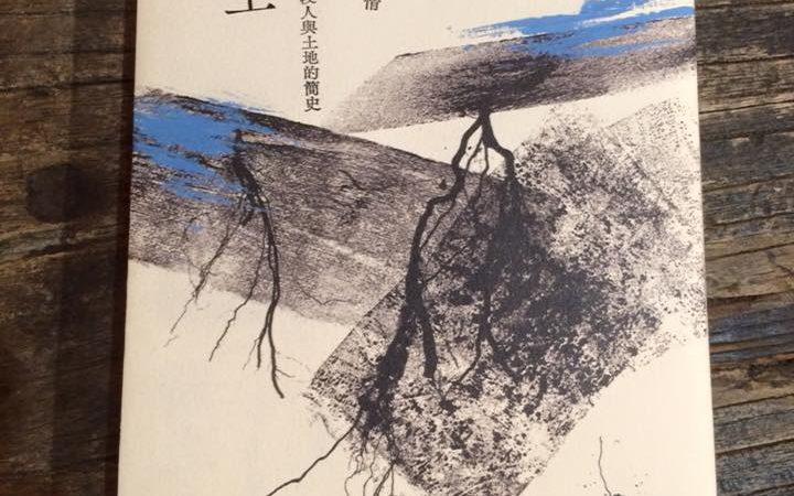 【閱樂選書】黏土:灣寶,一段人與土地的簡史