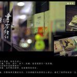 【環島影像詩的再遊第一季】08#戀物癖的舊香居
