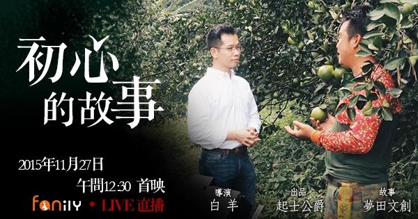 【初心的故事】直播首映會 11/27(五) 感動上映