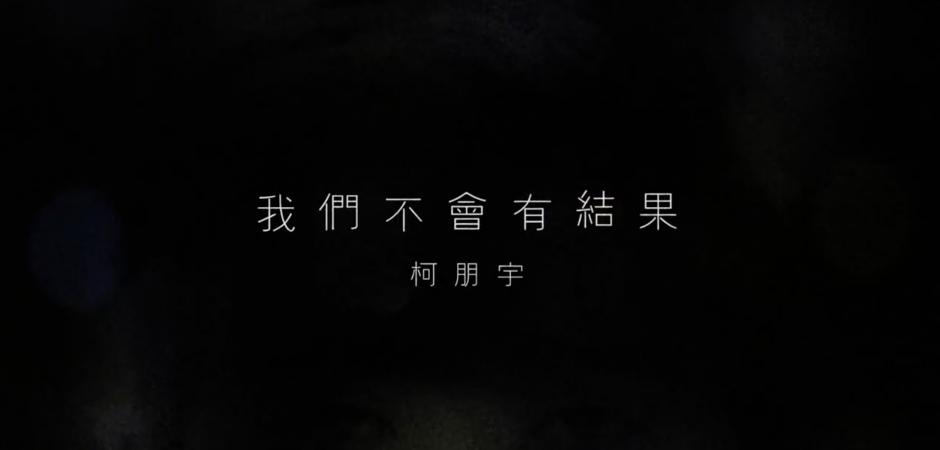 柯朋宇純粹原味作品—[我們不會有結果]歌詞夜深版