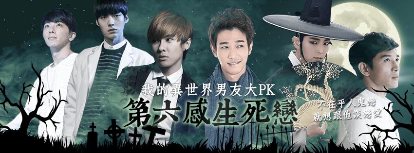 Fanily Fan PK-來自異世界的男友你想選誰