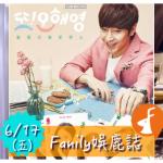 【Fanily娛鹿誌】0617最新頭條搶鮮看 本日這三篇必讀