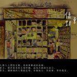 【環島影像詩的再遊第一季】17 #社區發光的南崁1567小書店