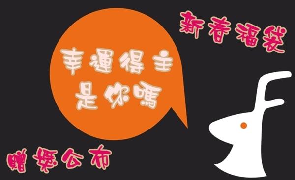 【贈獎公布】Fanily ★新年限定★贈送明星福袋