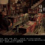 【環島影像詩的再遊第一季】01#游牧在城市間的九份樂伯二手書店