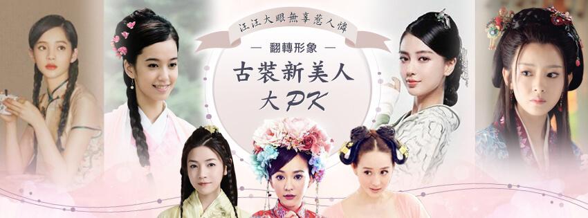 HOT PK★仙到世界充滿愛~翻轉形象古裝新美人大PK★
