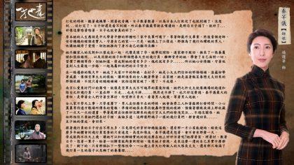 《一把青》角色介紹【秦芊儀-師娘】楊謹華飾