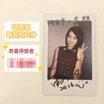 【贈獎公布】邵雨薇簽名拍立得幸運得主是… !?