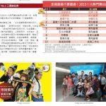 狂賀!!3個諸葛亮、男言之隱同時入選『2015年十大熱門舞台劇』戲迷口袋名單