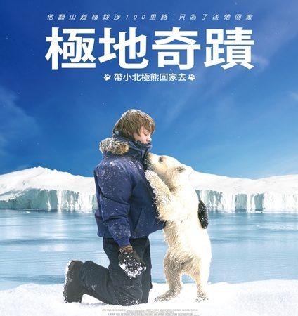 《007:明日帝國》導演冰原實地拍攝  鼓勵永不放棄精神