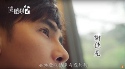TVBS、台視【遺憾拼圖】–謝佳見的遺憾讓他落下男兒淚……
