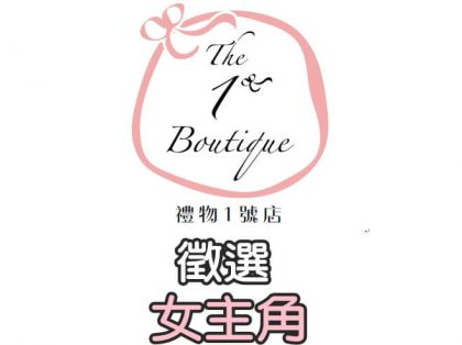 [報名]夢田文創《禮物一號店》徵選女主角活動起跑囉!