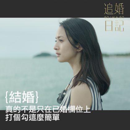 【影音】追婚日記插曲MV  為愛不顧身