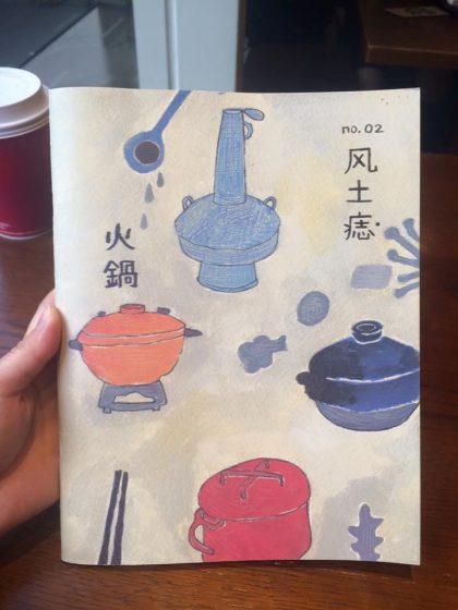 《閱樂選讀》風土痣_火鍋