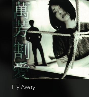我的滾石情歌是 萬芳的 Fly Away…