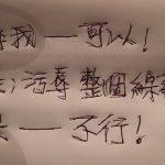 [轉貼]污辱我可以 污辱整個演藝圈就不行 by憲哥