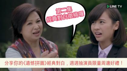 【Fanily x 遺憾拼圖】分享第二集經典對白!就抽演員限量好禮!